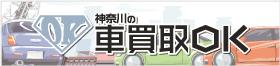 神奈川の廃車OK