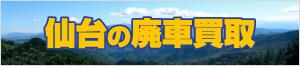 仙台の廃車買取